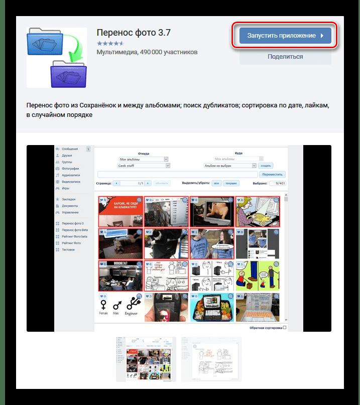 Запустить приложение на сайте ВКонтакте