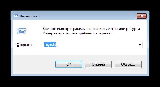 Запустить редактор реестра для решения проблемы белого экрана компонентов Windows 7