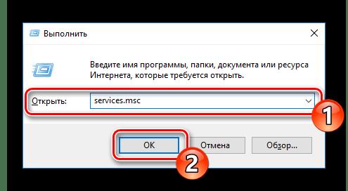 Запустить сервисы через Выполнить в операционной системе Windows 10