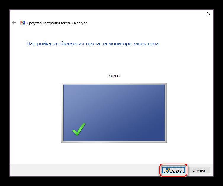 Завершающий этап настройку ClearType Windows 10