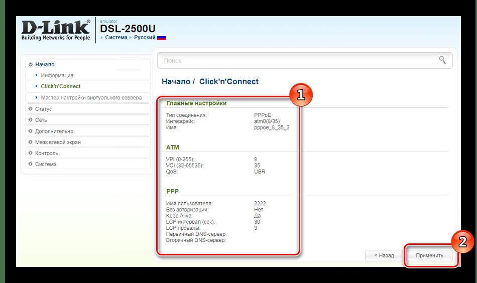 Завершение быстрой настройки роутера D-Link DSL-2500U