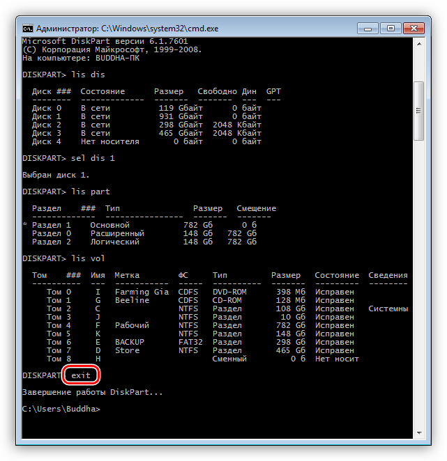 Завершение работы дисковой утилиты в Командной строке Windows 7