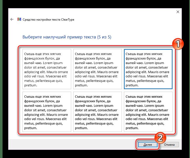 Завершение сравнения шрифтов в ClearType Windows 10