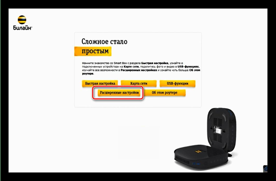 Зайти в расширенные настройки роутера Smart Box Beeline для смены пароля Wi-Fi
