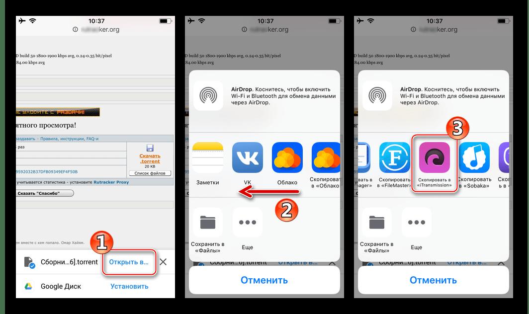 iPhone или iPad копирование торрент-файла в iOS-приложение iTransmission
