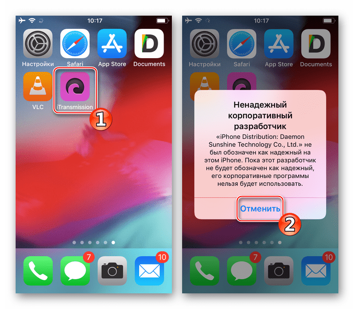 iPhone или iPad - первый запуск iTransmission - ненадежный корпоративный разработчик