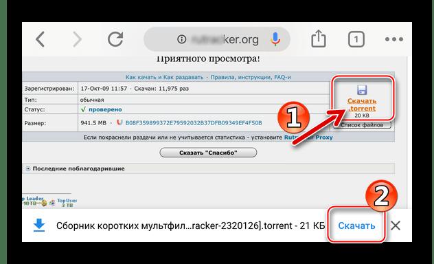 iPhone или iPad - скачивание торрент-файла на устройство через веб-браузер
