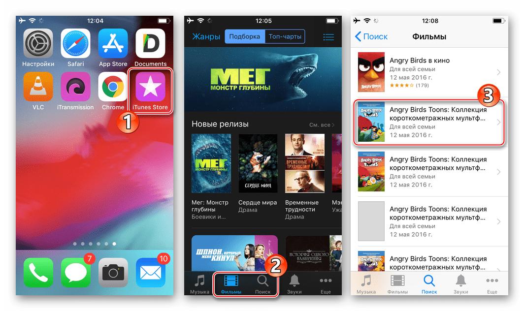 iTunes Store - поиск фильма или другого видео для скачивания в память iPhone или iPad