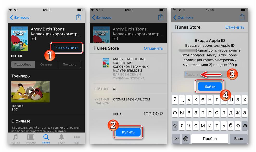 iTunes Store - покупка видео для загрузки в iPhone или iPad