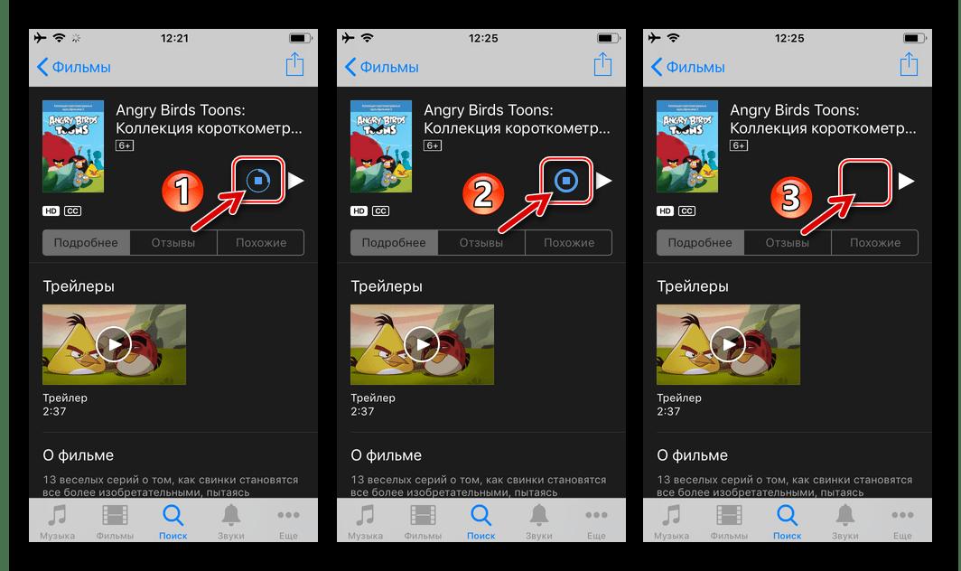 iTunes Store - процесс загрузки видео в память iPhone или iPad