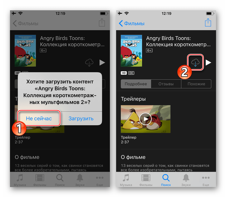 iTunes Store - загрузка приобретенного видео в память iPhone или iPad в любой момент