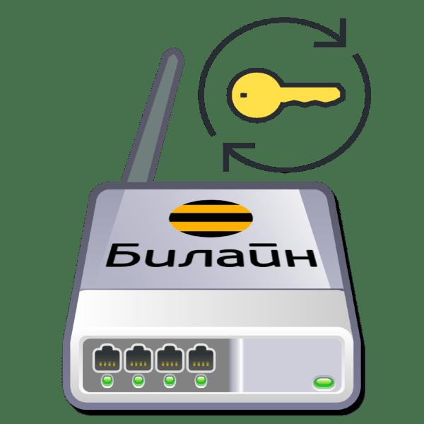 как поменять пароль на wifi роутере билайн