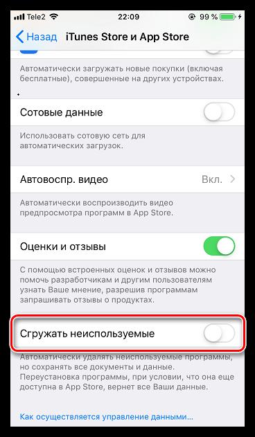 Активация сгрузки неиспользуемых программ на iPhone