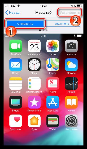 Активация стандартного размера экрана на iPhone
