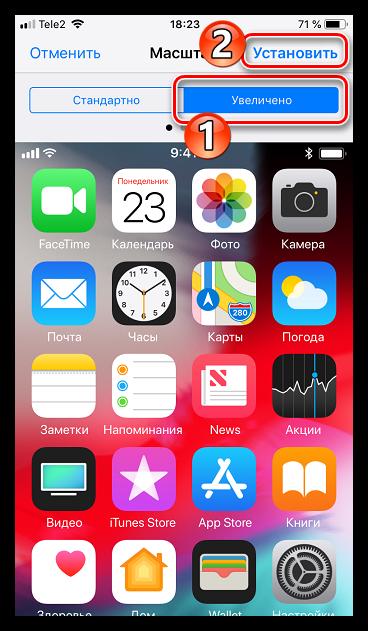 Активация увеличенного экрана на iPhone