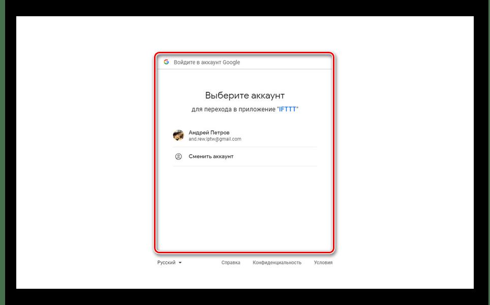 Авторизация через Google почту на сайте IFTTT
