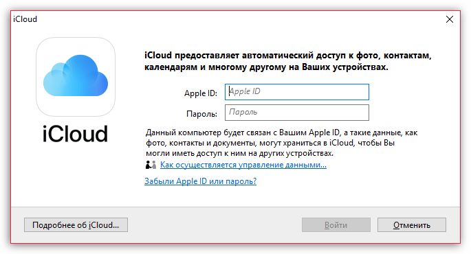 Авторизация в Apple ID в iCloud для Windows