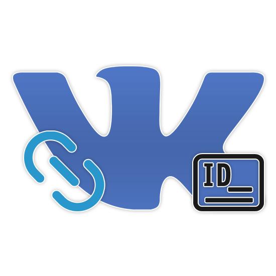 Что такое ID ВКонтакте