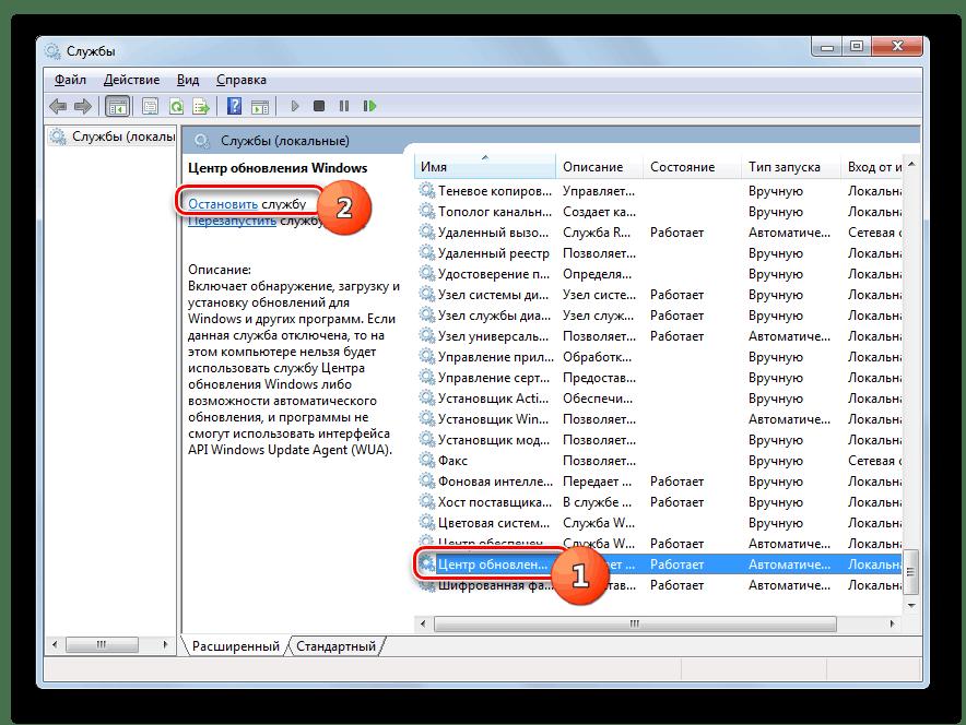 Deaktivatsiya-sluzhbyi-v-Dispetchere-sluzhb-v-Windows-7