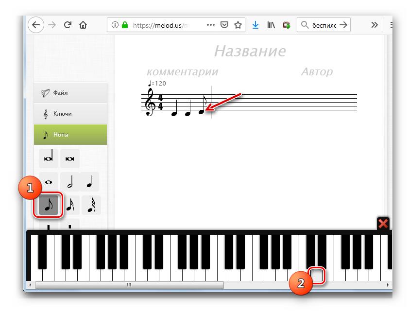 Длительность нот изменена на сайте онлайн-сервиса Melodus