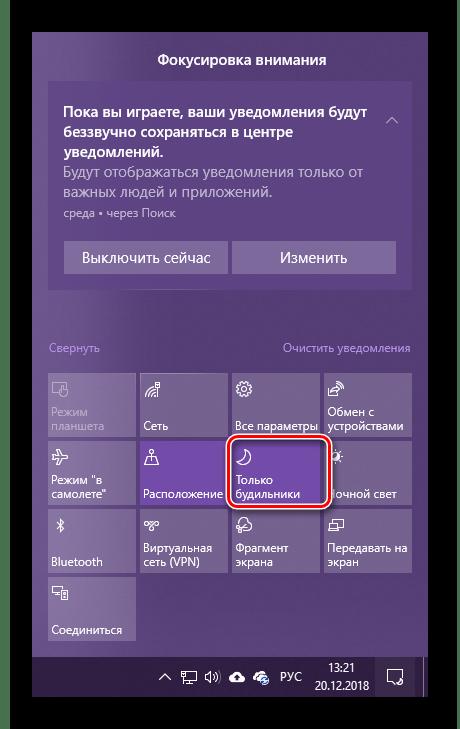 Для режима фокусировки внимания установлено значение только будильники в ОС Windows 10