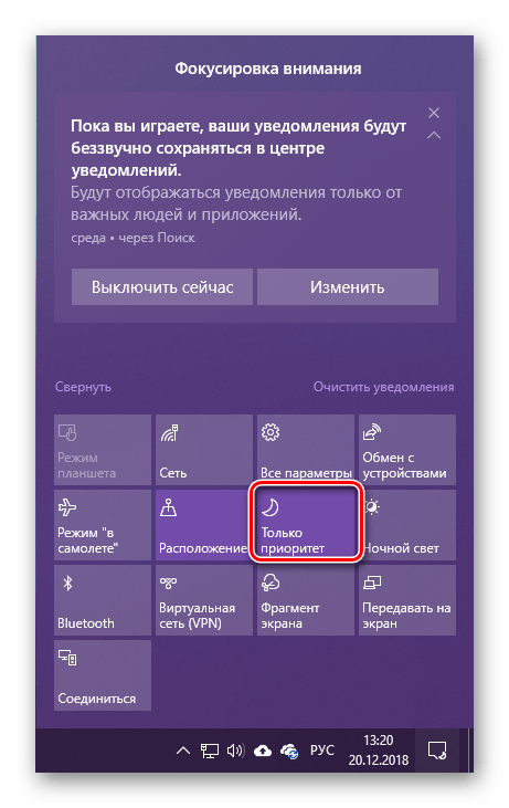 Для режима фокусировки внимания установлено значение только приоритет в Windows 10
