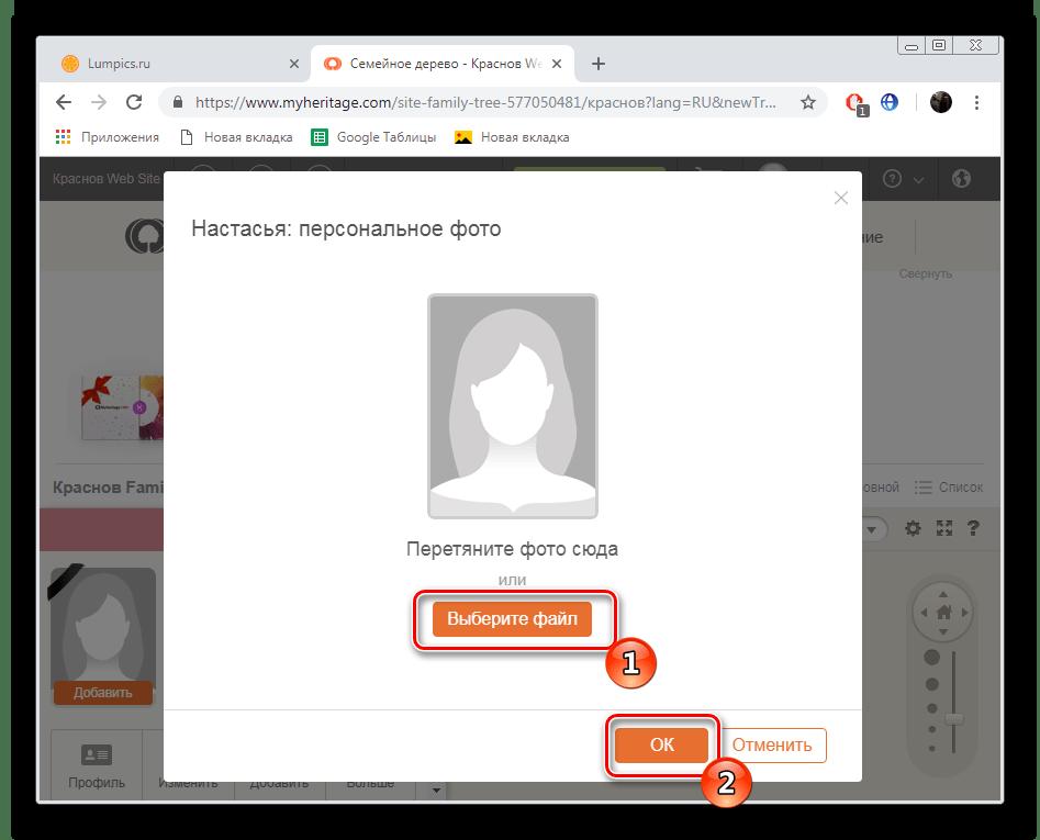 Добавить фотографию на сайте MyHeritage