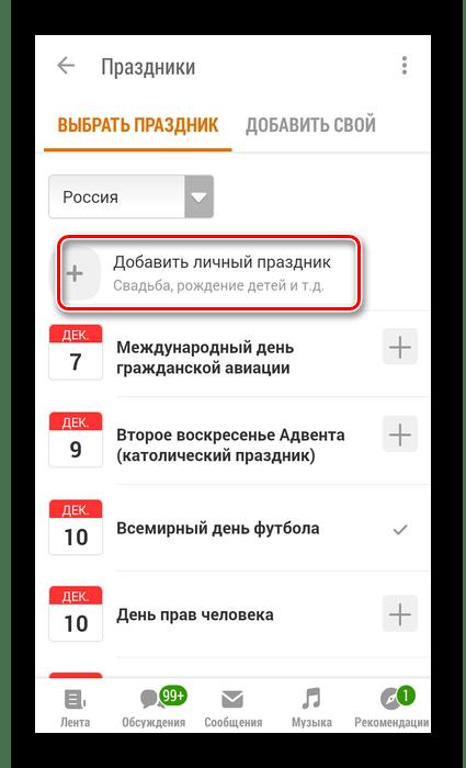 Добавить личный праздник в приложении Одноклассники