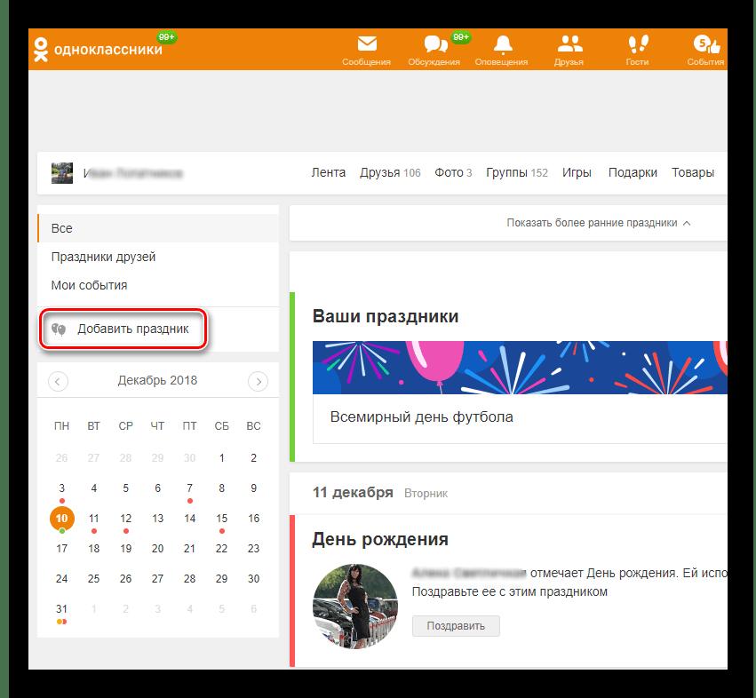 Добавить праздник на сайте Одноклассники