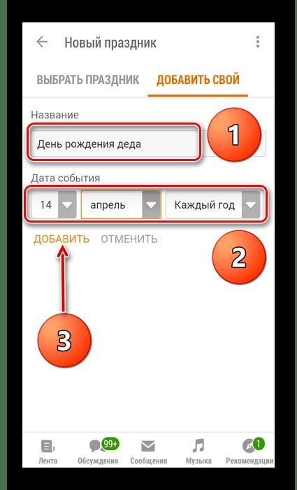 Добавить свой праздник в приложении Одноклассники