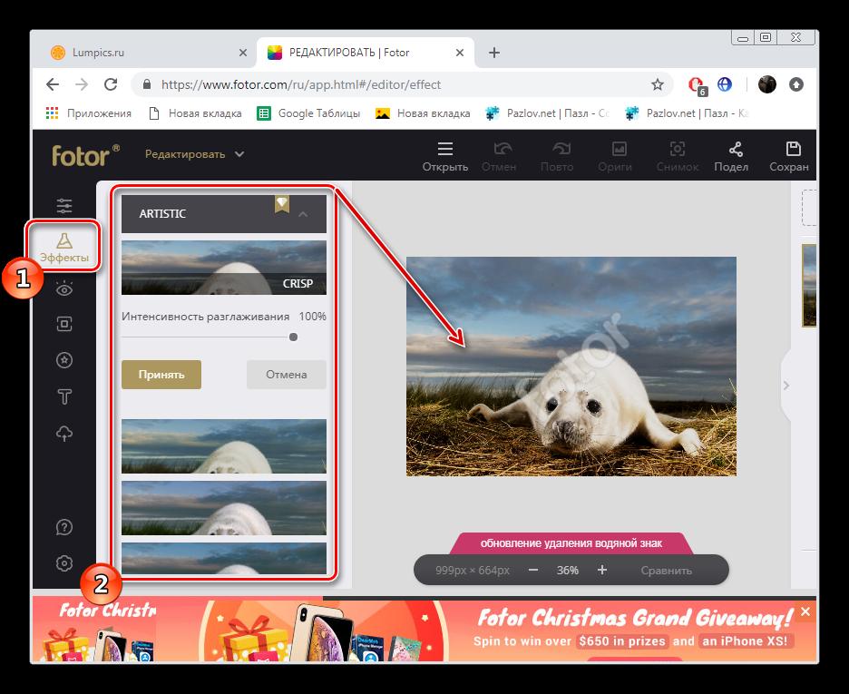 Добавление эффектов для фото в онлайн-сервисе Fotor