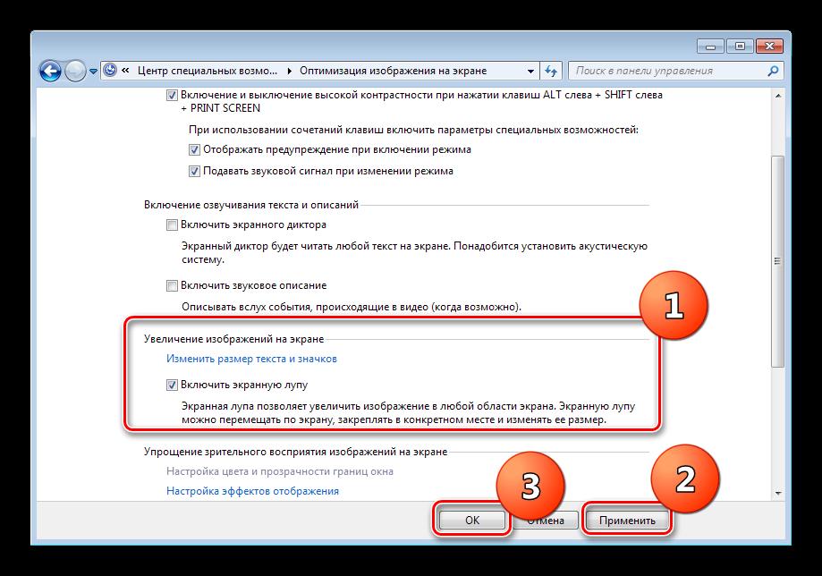 Добавление экранной лупы в автозапуск windows 7