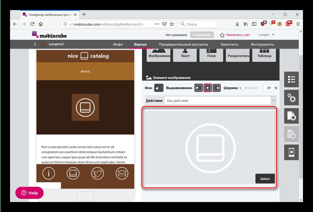 Добавление картинки в создаваемое в Mobincube приложение