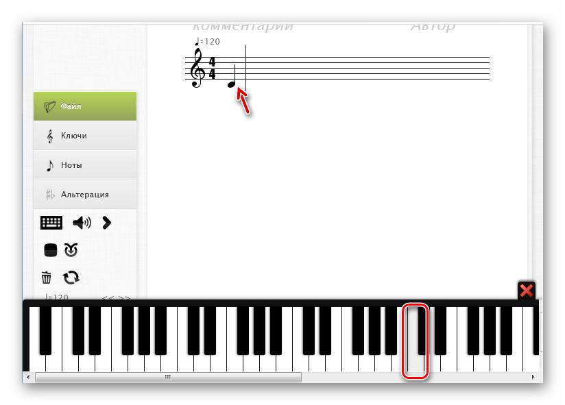 Добавление ноты методом нажатия на клавишу виртуального пианино на сайте онлайн-сервиса Melodus