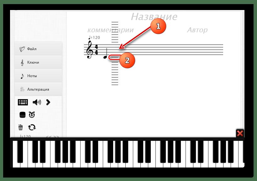 Добавление ноты путем клика мышкой по линии нотного стана на сайте онлайн-сервиса Melodus