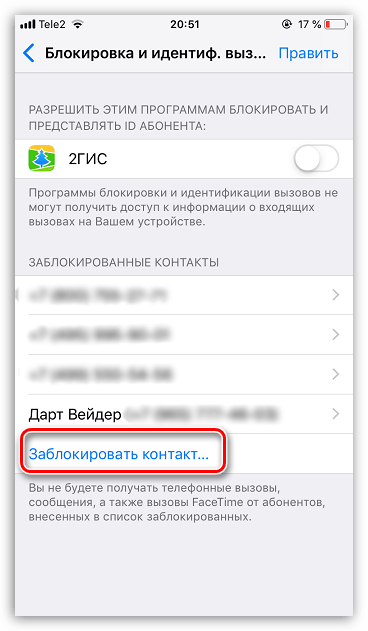 Добавление нового контакта в черный список на iPhone