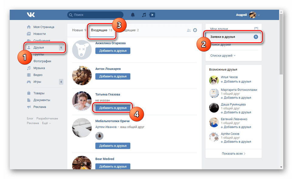 Добавление подписчиков в друзья на сайте ВКонтакте