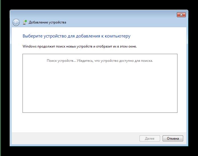 Добавление устройств через значок Bluetooth для настройки на Windows 7