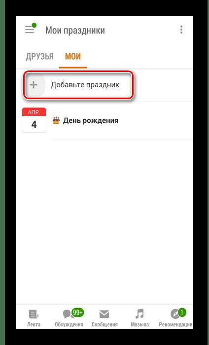 Добавьте праздник в приложении Одноклассники