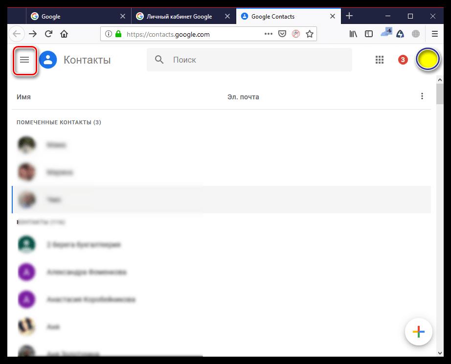 Дополнительное меню управления контактами на сайте Google