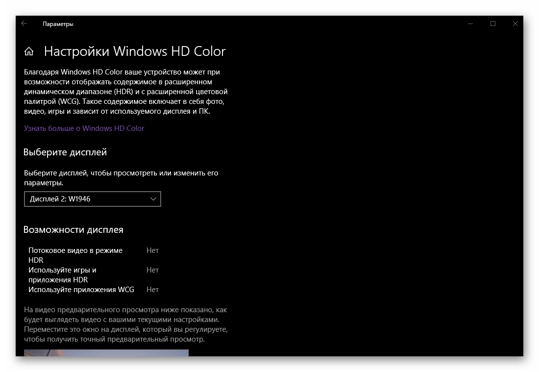 Дополнительные настройки Windows HD Color в Параметрах Дисплея на ОС Windows 10