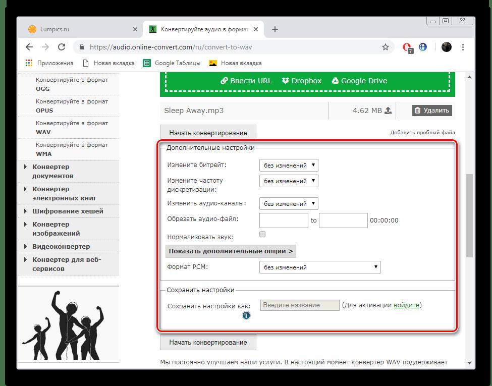 Дополнительные настройки на сервисе Online-Convert