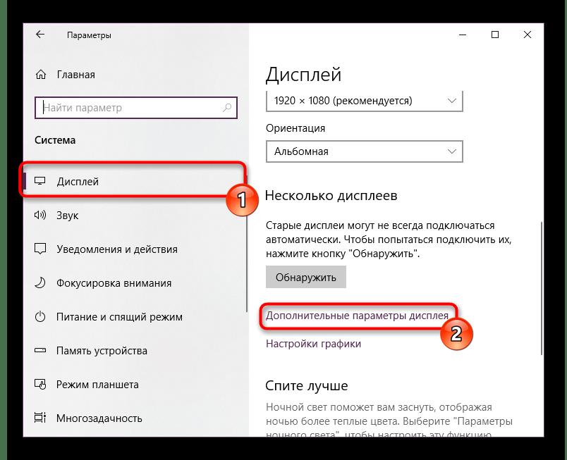 Дополнительные параметры дисплея в Параметрах Windows 10