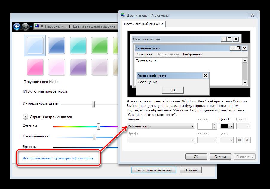 Дополнительные параметры окон для настройки экрана Windows 7