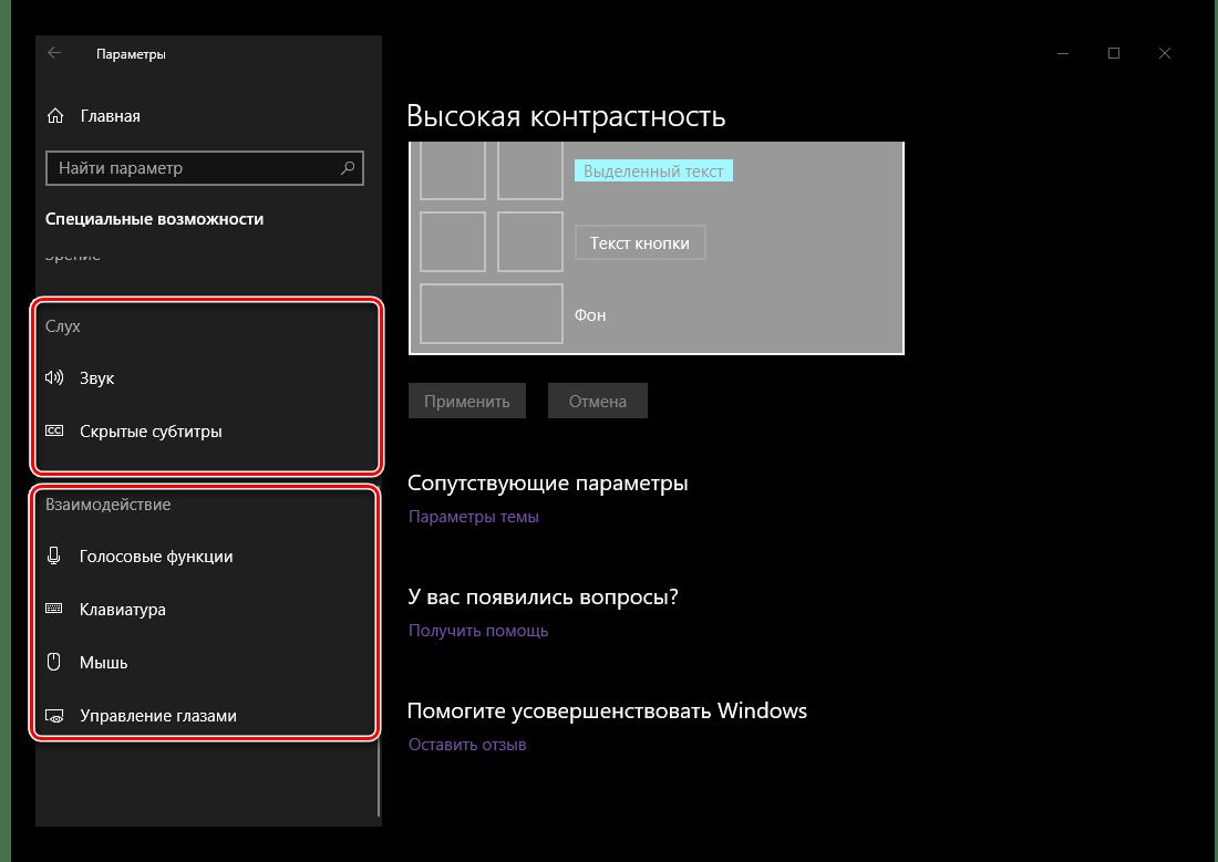 Дополнительные параметры слуха и взаимодействия в параметрах персонализации ОС Windows 10