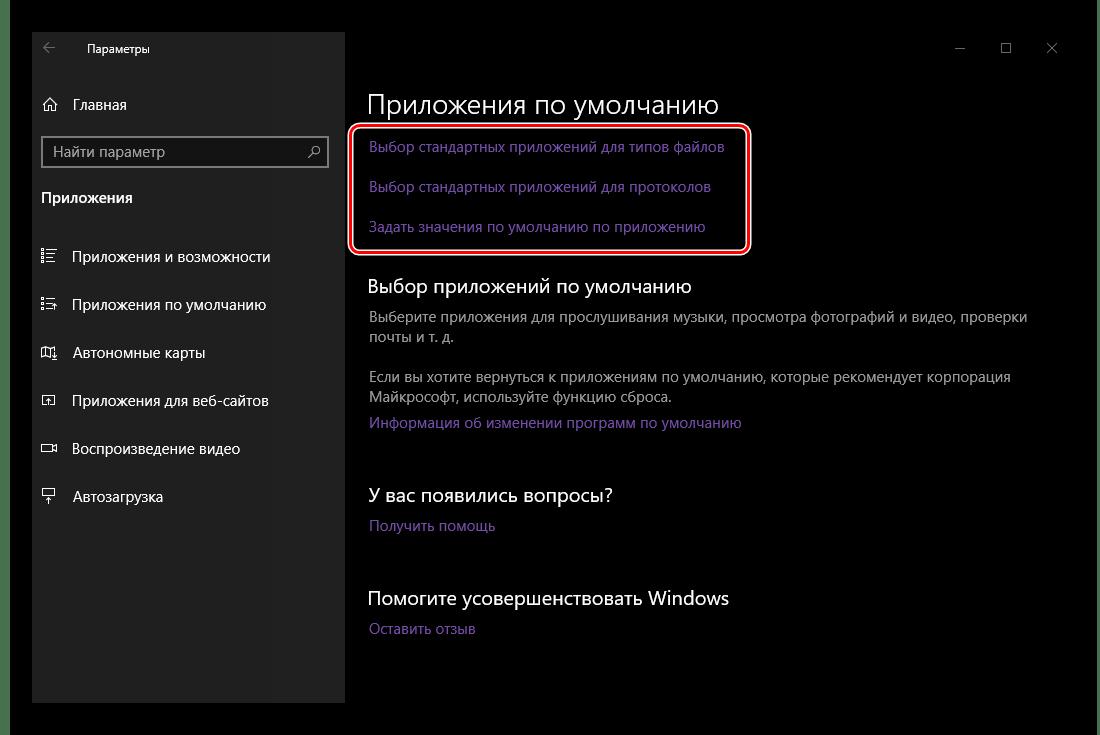 Дополнительные возможности приложений по умолчанию в Параметрах ОС Windows 10