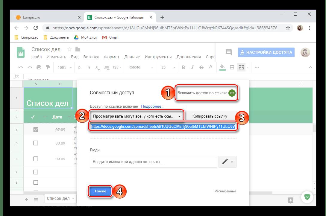 Доступ по ссылке к своим к документам в сервисе Google Таблицы в браузере Google Chrome