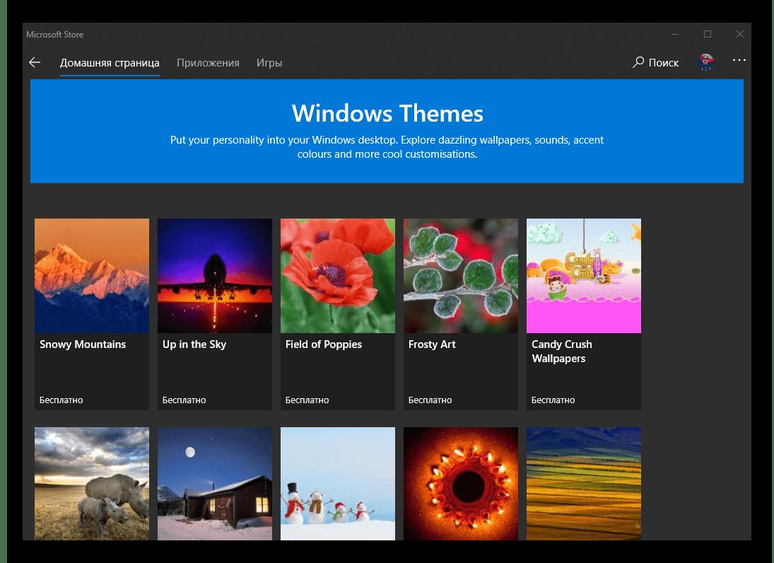Другие темы для персонализации системы в Microsoft Store на Windows 10