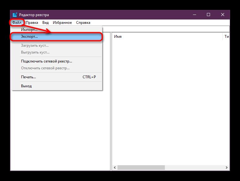 Экспорт Редактора реестра в Windows 10