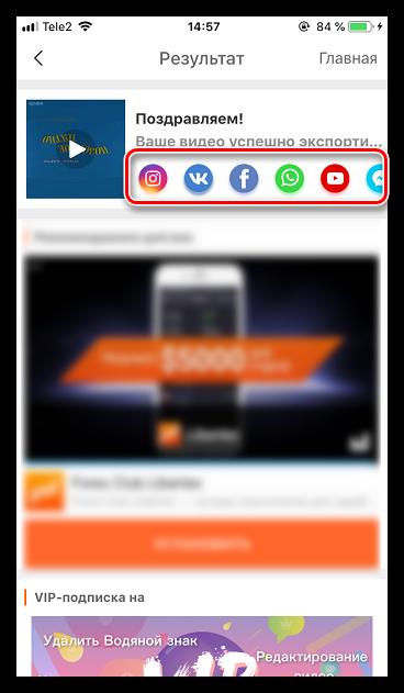 Экспорт видео в социальные сети из приложения VivoVideo на iPhone
